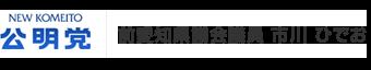 親切・丁寧な対応がモットー、愛知県議会議員 市川 英男 公式サイトにおまかせ