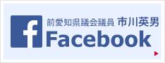 愛知県議会議員 市川英男 facebook